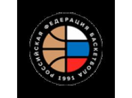 Российская федерация баскетбола